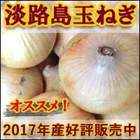 淡路島たまねぎ好評発売中!