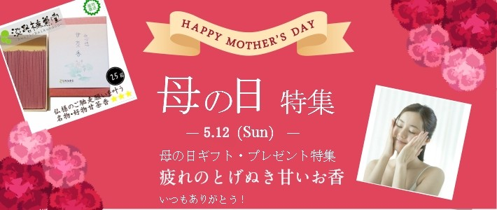 令和元年最初の花祭りは喜ばれるお香甘茶香でお祝いしましょう!