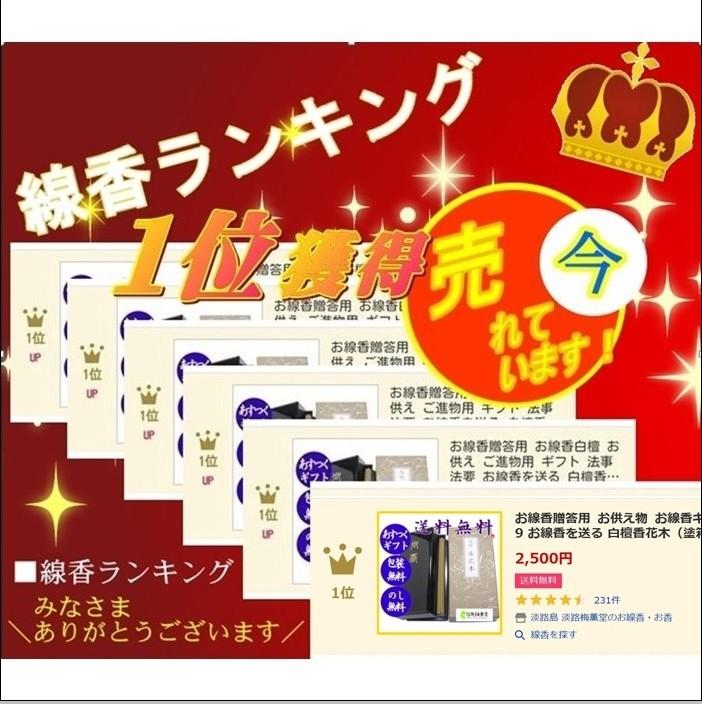 線香ギフト ランキング ヤフーショッピング 通販 おすすめ 人気商品販売店 購入場所