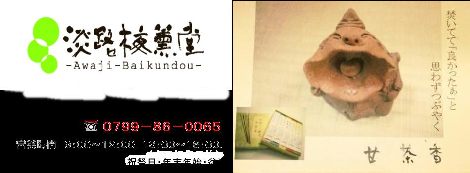淡路島 淡路梅薫堂のお線香・お香