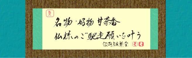 線香 ブランド メーカーおすすめ【淡路梅薫堂 甘茶香】