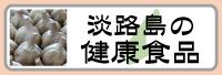 淡路島の健康食品