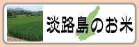 淡路島のお米