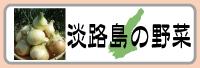 淡路島の野菜