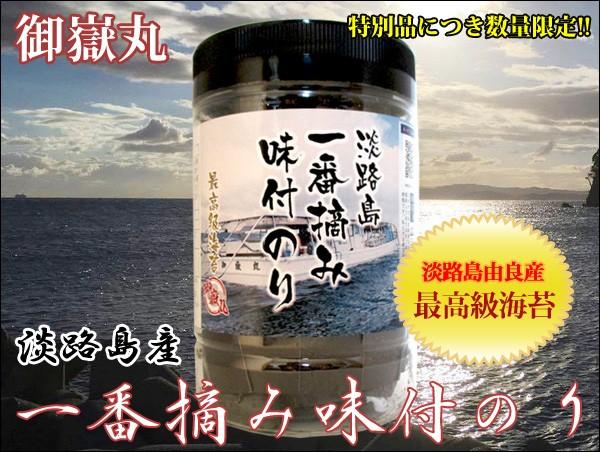 淡路島 一番摘み味付のり