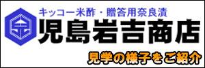 児島岩吉商店