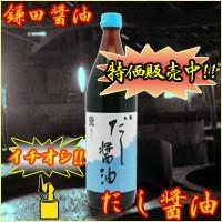 香川産 本格だし醤油