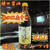 鎌田醤油 讃岐うどんつゆ