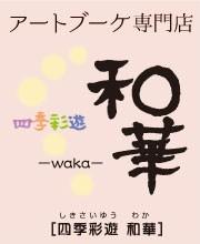 アートブーケ専門店 四季彩遊 和華