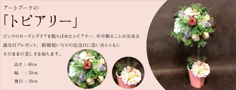 ピンクのローズとダリアを散りばめたトピアリー。年中飾ることが出来るオリジナル「アートブーケ」誕生日プレゼント、結婚祝いなどの記念日に思い出とともにそのままの美しさを保ちます。