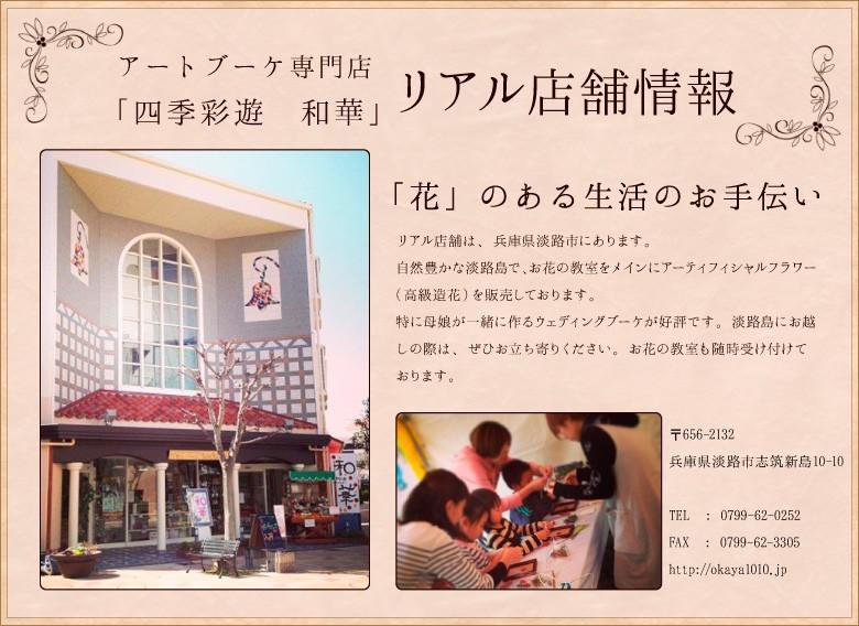 アートブーケ専門店 「四季彩遊 和華」リアル店舗情報 「花」のある生活のお手伝い リアル店舗は、兵庫県淡路市にあります。 自然豊かな淡路島で、お花の教室をメインにアーティフィシャルフラワー(高級造花)を販売しております。 特に母娘が一緒に作るウェディングブーケが好評です。淡路島にお越しの際は、ぜひお立ち寄りください。お花の教室も随時受け付けております。
