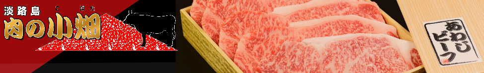 淡路島 肉の小畑