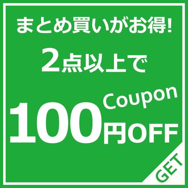 【淡路島こだわり物産店】 当店で商品を2個以上のお買い物で100円OFF