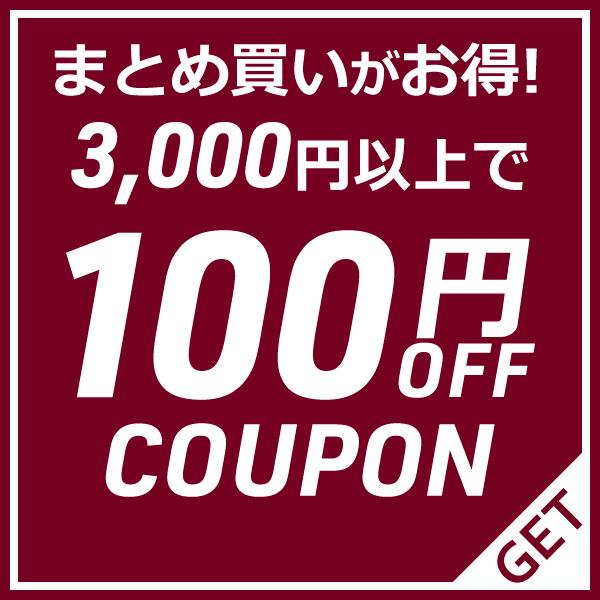 【淡路島こだわり物産店】 当店で3,000円以上のお買い物で100円OFF