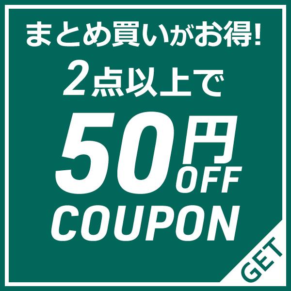 【淡路島こだわり物産店】 当店で商品を2個以上のお買い物で50円OFF