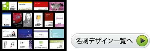 名刺 デザインサンプル ショップカード 診察券 スタンプカード メンバーズカード 印刷 作成