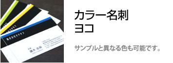 カラー 名刺 ヨコ型 印刷 作成 スピード納期 格安