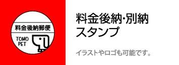 スタンプ 料金後納 料金別納 ロゴ 宣伝 広告