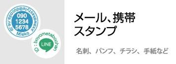 Eメールスタンプ 印鑑