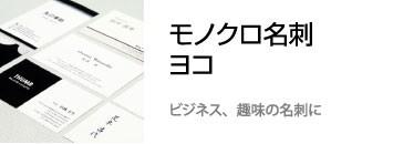 モノクロ 名刺 ヨコ型 印刷 作成 スピード納期 格安