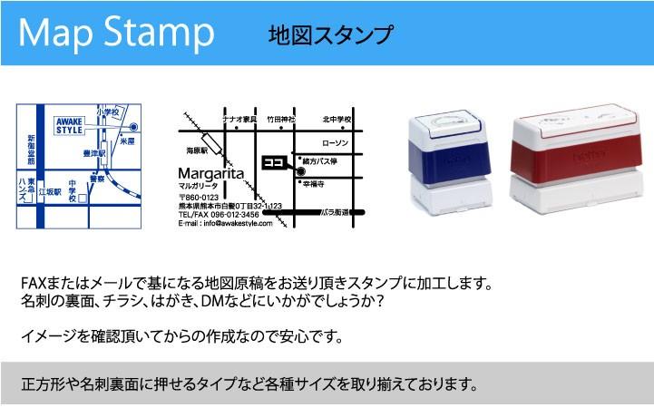地図 map マップ スタンプ オリジナル データ 作成 格安