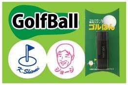 ゴルフ golf コンペ 景品 オーダー スタンプ 小物 ギフト プレゼント 似顔絵 golfball stamps