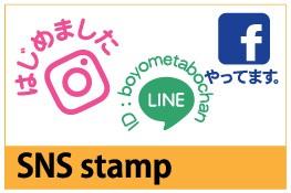 sns スタンプ オーダー 作成 Facebook line instagram インスタ id