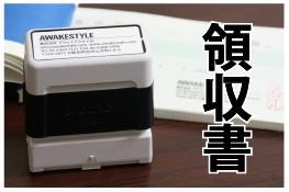 領収書 スタンプ ゴム印 オーダー オリジナル 作成 ロゴマーク イラスト 開店 開業