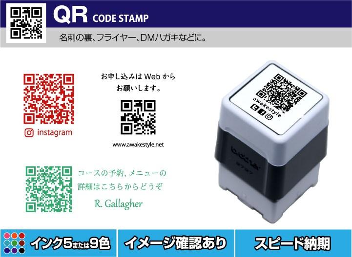 QRコード スタンプ 印鑑 ゴム印 QRcode stamp