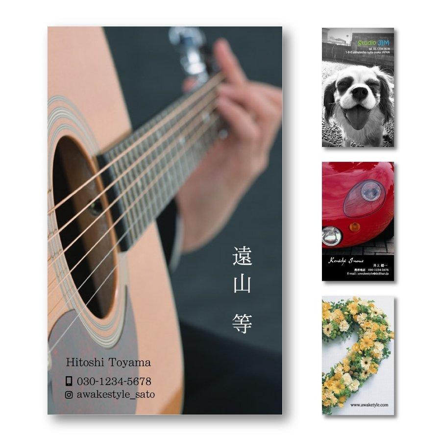写真 名刺印刷 名刺作成 ショップカード かっこいい かわいい 名刺 即納 裏面印刷 ペット 趣味 サークル 教室