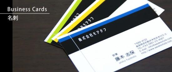 カラー名刺 格安 スピード納期