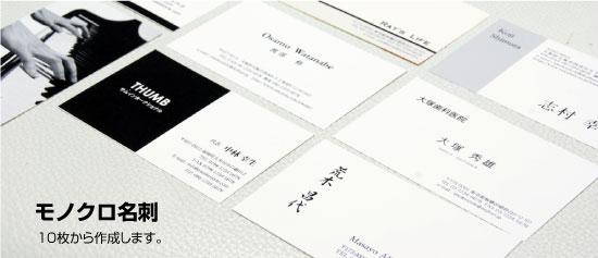 名刺印刷 格安作成 インターネット通販
