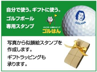 似顔絵 スタンプ ゴルフボール用 オリジナル 作成 印鑑 ゴム印 シャチハタ