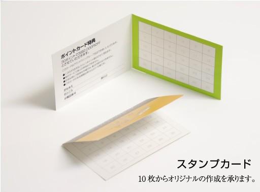 スタンプカード オリジナル 格安 10枚から オーダー作成