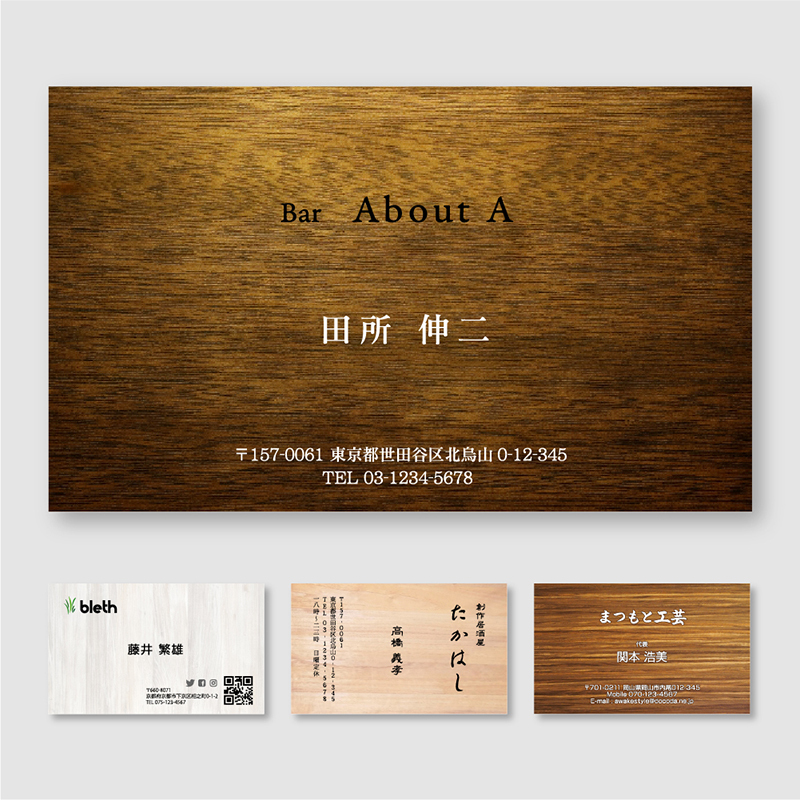 名刺印刷 名刺作成 木目 ショップカード かっこいい かわいい 名刺 即納 裏面印刷