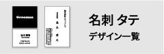 名刺タテ型 デザインサンプル / 名刺 作成・名刺 作成 印刷 即納出荷・名刺 作成 ロゴ・名刺 作成 両面・名刺 作成 かわいい