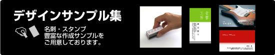 名刺 スタンプ デザインサンプル集