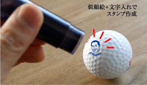 ゴルフボールスタンプ・サンプルから作成 ゴルハン ゴルはん ごるはん 印鑑 はんこ オウンネーム 名入れ