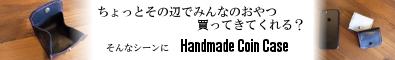 金沢のハンドメド雑貨販売のawamachiショップ