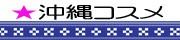 沖縄コスメ