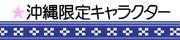 沖縄限定キャラクター
