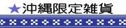沖縄限定雑貨
