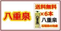 """""""泡盛八重泉全商品へのリンク""""border=""""0"""""""