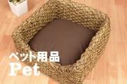 アジアン雑貨 ペット用品