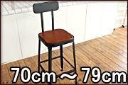 70cm〜79cm