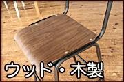 ウッド・木製