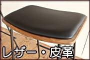 レザー・人工皮革・本革