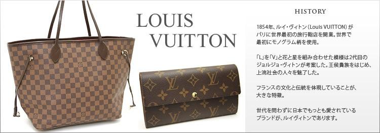 LOUIS VUITTON全商品を見る