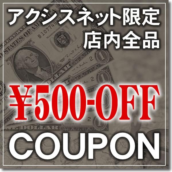 <<<アクシスネットですぐに使える500円OFFクーポン>>>
