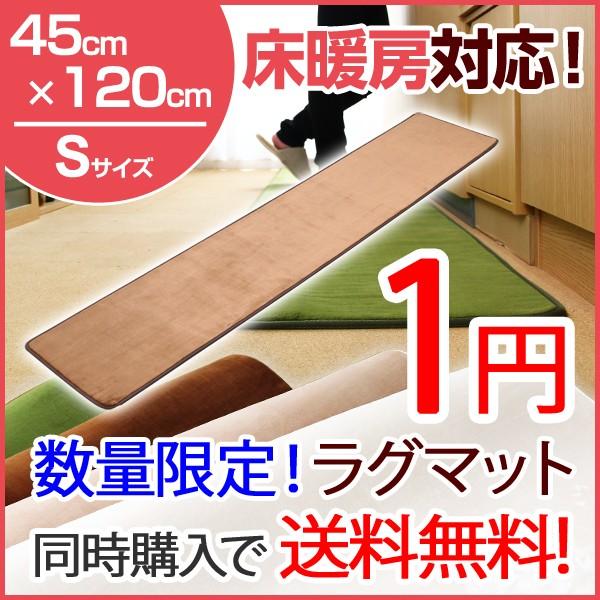 1円 サービス品 ラグマット マイクロファイバー 45cm × 120cm ソファラグ ベッドマット